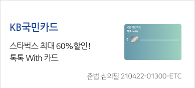 KB국민카드 스타벅스 최대 60%  할인! 톡톡 With 카드 준법 심의필 210422-01300-ETC