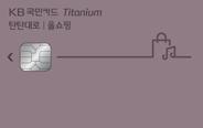 탄탄대로 올쇼핑 티타늄카드