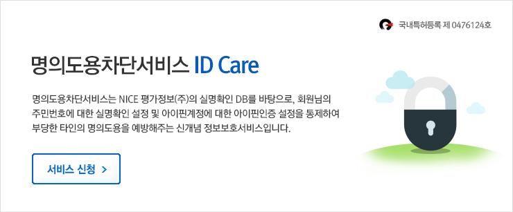 명의도용차단서비스 ID Care 명의도용차단서비스는 NICE평가정보(주)의 실명확인 DB를 바탕으로, 이용고객님의 주민번호에 대한 실명확인 설정 및 아이핀계정에 대한 아이핀인증 설정을 통제하여 부당한 타인의 명의도용을 예방해주는 신개념 정보보호서비스입니다.