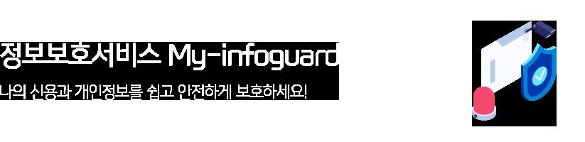 정보보호서비스 My-Infoguard 나의 신용과 개인정보를 수비고 안전하게 보호하세요!