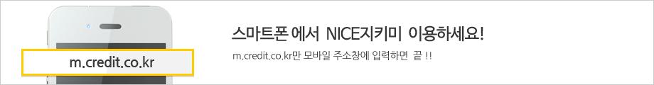 스마트폰 에서 NICE 지키미 이용하세요! m.credit.co.kr만 모바일 주소창에 입력하면 끝!!