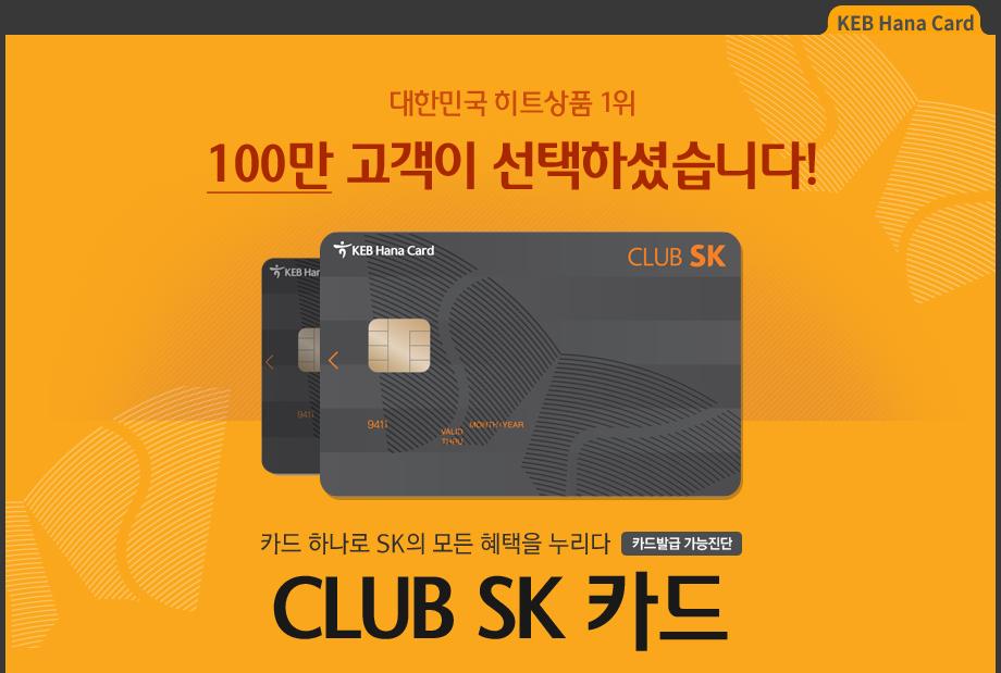 CLUB SK