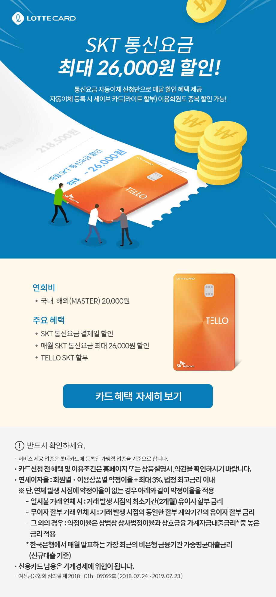 SKT 통신요금 최대 26,000원 할인!