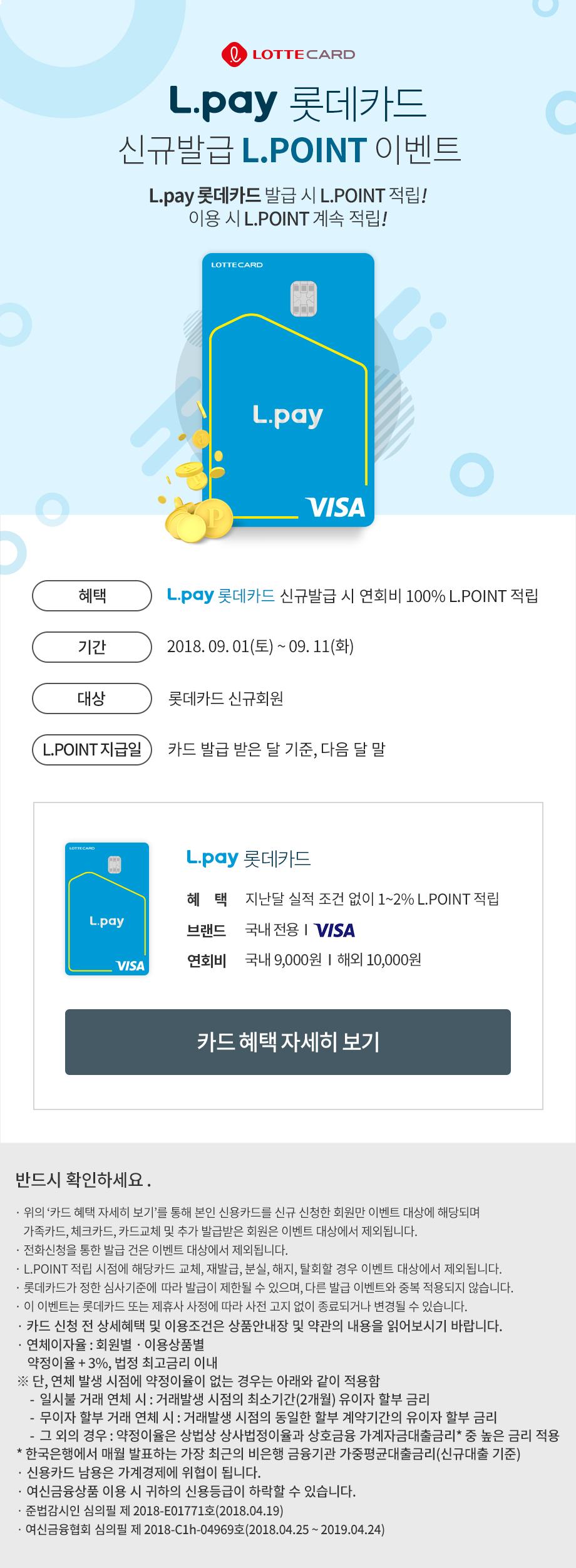 L.pay 롯데카드 신규발급 L.POINT 이벤트
