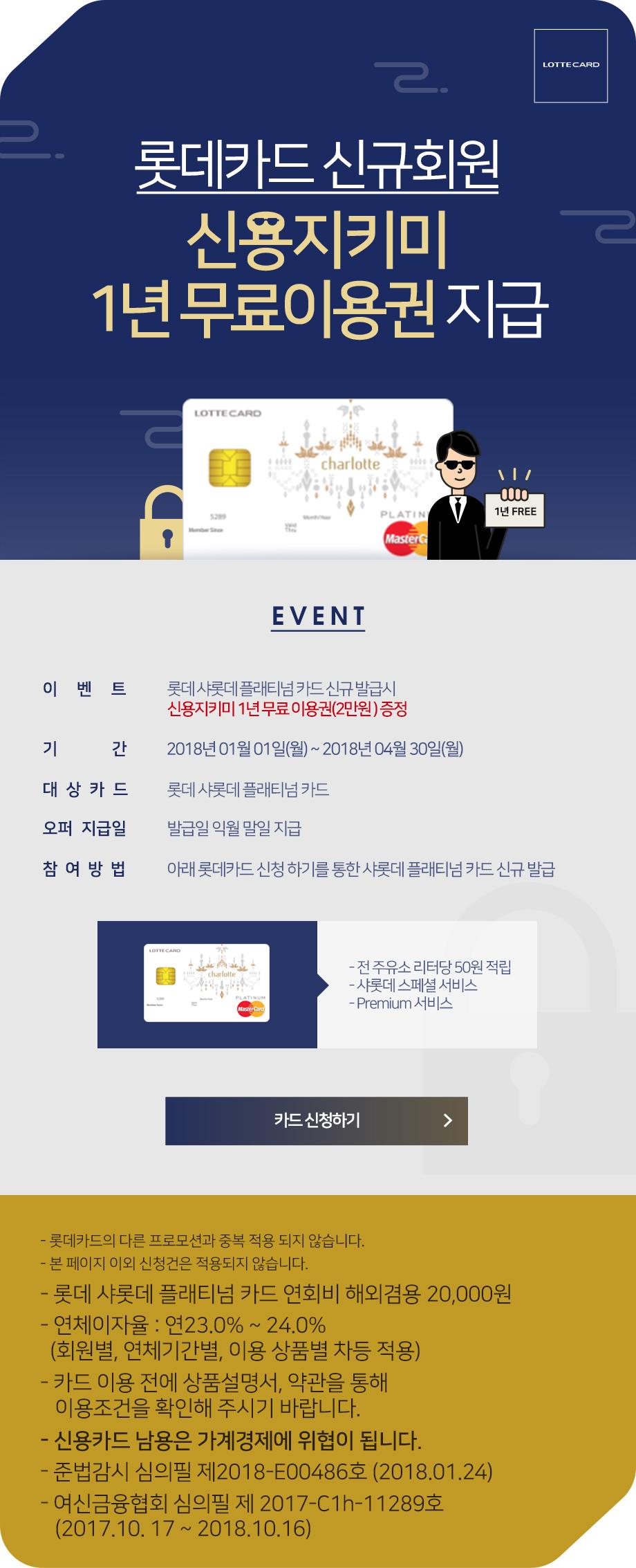 롯데카드 신규회원 신용지키미 1년 무료이용권 지급