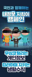 내 정보지킴이 홍보배너