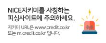 NICE지키미를 사칭하는 피싱사이트에 주의하세요. 지키미 URL은 www.credit.co.kr 또는 m.credit.co.kr 입니다.