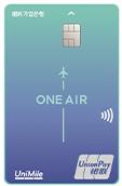 ONE AIR 카드