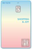 쇼핑앤조이 카드