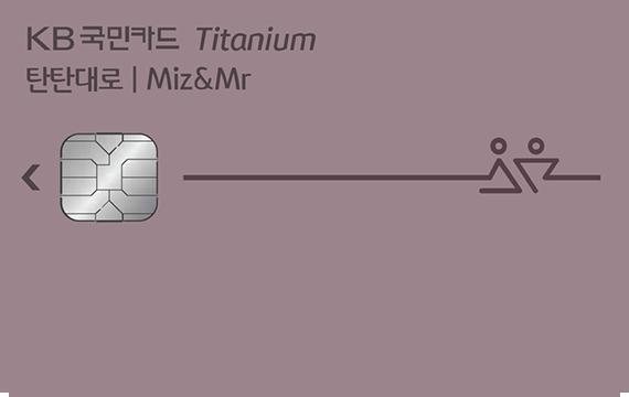 탄탄대로 Miz&Mr 티타늄카드
