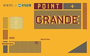 포인트 플러스 GRANDE 카드