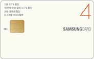 삼성카드4