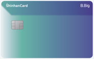 신한카드 B.Big