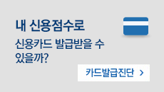 내 신용등급으로 신용카드 발급받을 수 있을까? 카드발급진단 바로가기