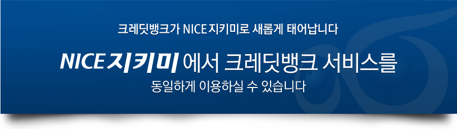 크레딧뱅크 NICE지키미로 새롭게 태어납니다. NICE지키미에서 크레딧뱅크 서비스를 동일하게 이용하실 수 있습니다.