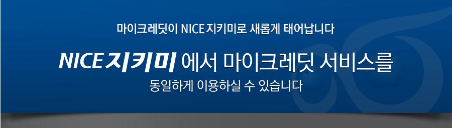 마이크레딧이 NICE지키미로 새롭게 태어납니다. NICE지키미에서 마이크레딧 서비스를 동일하게 이용하실 수 있습니다.