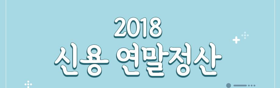 2018 신용연말정산