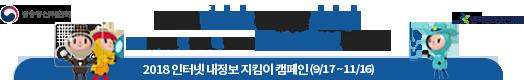 SNS 내정보 지키는 소확행 소소하고 확실한 행동으로 SNS 내정보 지켜요! 2018 인터넷 내정보 지킴이 캠페인 (9/17 ~ 11/16)