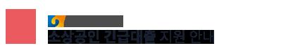 소상공인시장진흥공단 코로나19피해 소상공인 금융지원 프로그램 안내