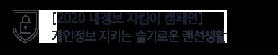 [ 2020 내정보 지킴이 캠페인] 개인정보 지키는 슬기로운 랜선생활 바로가기