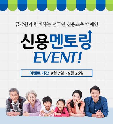 전국민 신용교육 이벤트