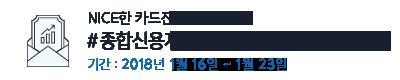 NICE지키미와 함께 하는 [ NICE한 대출진단 이벤트 ]  #무료 #케이크 기간 : 2017년 12월 5일 ~ 12월 19일