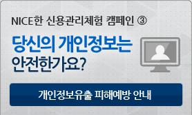 NICE한 신용관리체험 캠페인3 당신의 개인정보는 안전한가요? 개인정보유출 피해예방 안내