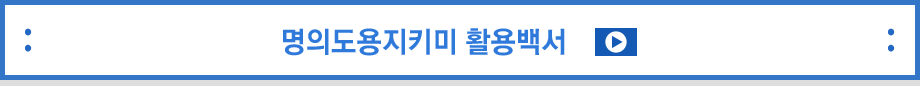 명의도용지키미 활용백서