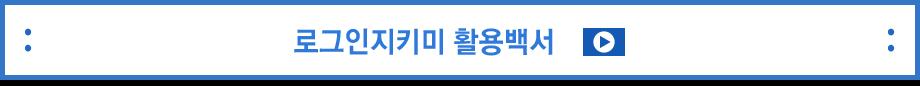 로그인지키미 활용백서