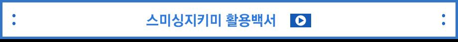 스미싱지키미 활용백서