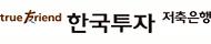 한국투자저축은행