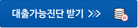 NICE지키미 대출가능진단